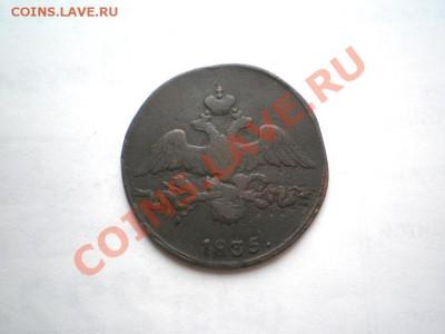 2 коп. 1835 г. СМ (2) до 28.09.11 в 22.00 мв - P9250035.1