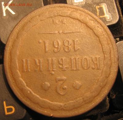 2 копейки 1861 ВМ(?) определение МД - 2к1861р1