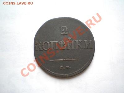 2 коп. 1835 г. СМ (2) до 28.09.11 в 22.00 мв - P9250034.1