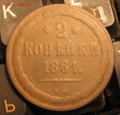2 копейки 1861 ВМ(?) определение МД - 2к1861р