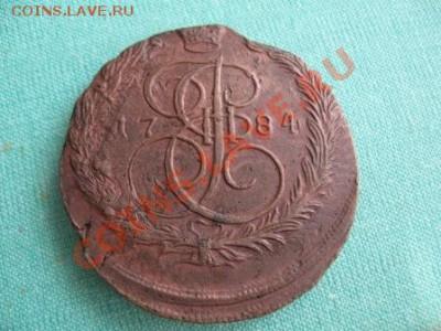 5 копеек 1784 г.ЕМ.  до 30.09.11  21-00 - Изображение 017