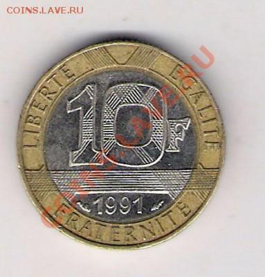 ФРАНЦИЯ 10 франков 1991, до 30.09.11 22-00мск. - сканирование0070