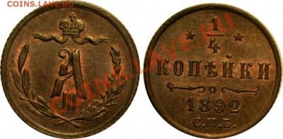 4 копейки 1892 года (UNC) - 4