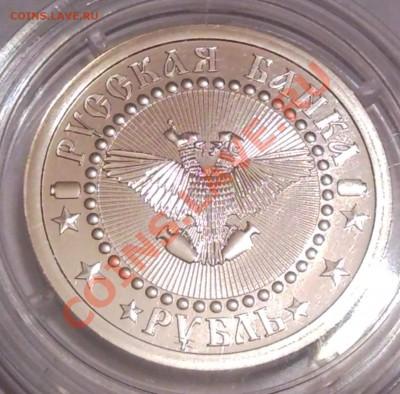 РУБЛЬ   ,,РУССКАЯ БАНКА,, САМАРА-2008  СОБОР - Самарская монета 2008_1