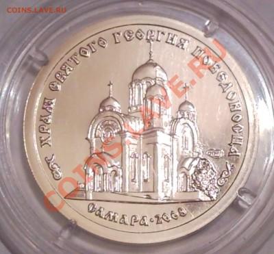 РУБЛЬ   ,,РУССКАЯ БАНКА,, САМАРА-2008  СОБОР - Самарская монета 2008_2