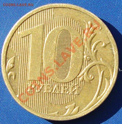 10 рублей 2009 1.1Д правильно ли? - IMGP9495