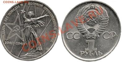 1 рубль(30 лет победы в вов) - 30 лет поб