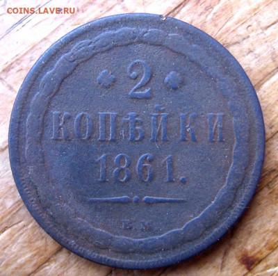 2 копейки 1861 ВМ(?) определение МД - 2к1861р2