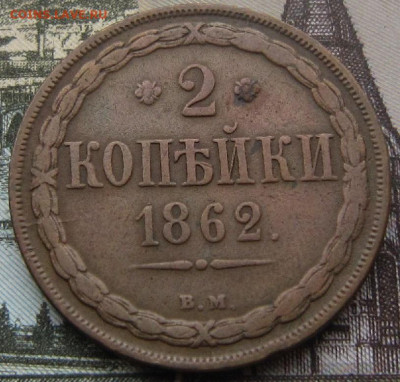 2 копейки 1861 ВМ(?) определение МД - 18621