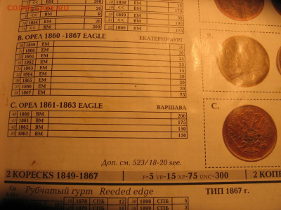 2 копейки 1861 ВМ(?) определение МД - 2ккат 002.JPG