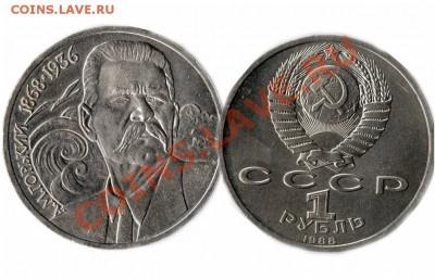 1 рубль 1988 года(горький) - ГОРЬКИЙ