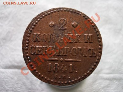 2 копейки серебром 1841г.ЕМ до 27.09.11 в 22:00 по Москве - 023 1