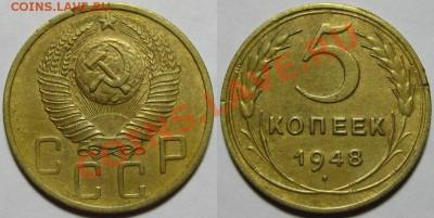 """5 копеек 1948 с """"недоделанным шариком"""" до 28.09 22-00мск - 5 копеек 1948"""