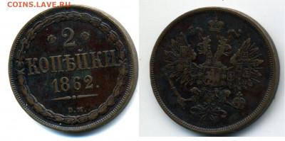 2 копейки 1861 ВМ(?) определение МД - 2 kopeken 1862 BM-neu