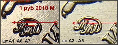 1 руб 2010 ММД шт.А6 и шт.А7 - А1, 6, 7 от Остальных