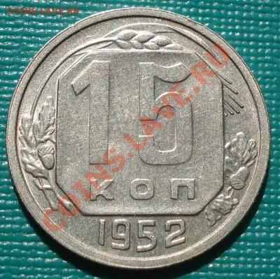 15 копеек 1952 (Федорин №119) до 22:00 28.09.11 по МСК. - DSC02531.JPG