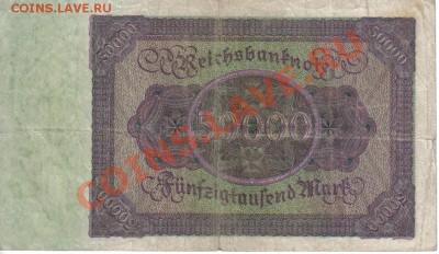 Германия 50000 марок 1922 до 28.09 21.00мск - Германия 50000 марок 1922-860-2