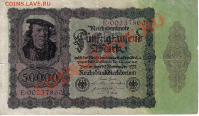 Германия 50000 марок 1922 до 28.09 21.00мск - Германия 50000 марок 1922-860-1