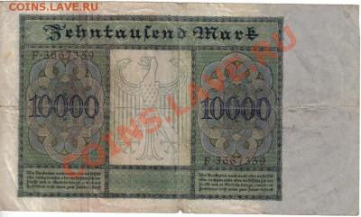 Германия 10 000 марок 1922 до 28.09 21.00мск - Германия 10000 марок 1922-359-2