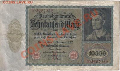 Германия 10 000 марок 1922 до 28.09 21.00мск - Германия 10000 марок 1922-359-1