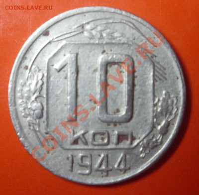10 коп. 1944г. - 1944год..JPG