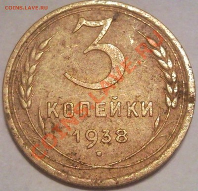 3коп 56.  52.  38. 49. 46. 54. 38 - 3 коп 1938_1