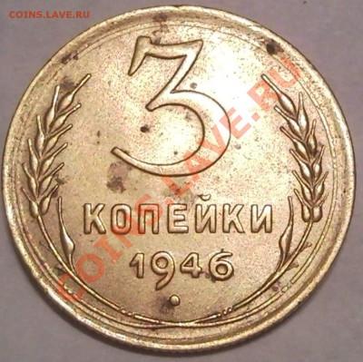 3коп 56.  52.  38. 49. 46. 54. 38 - 3 коп 1946_1
