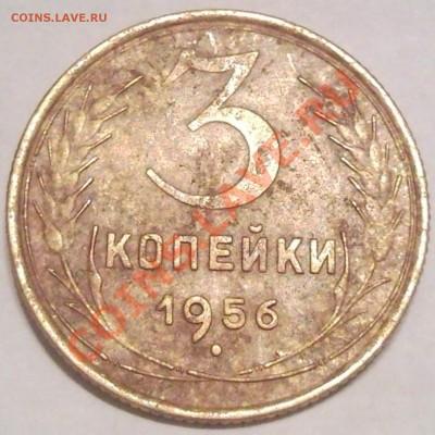 3коп 56.  52.  38. 49. 46. 54. 38 - 3 коп 1956_1