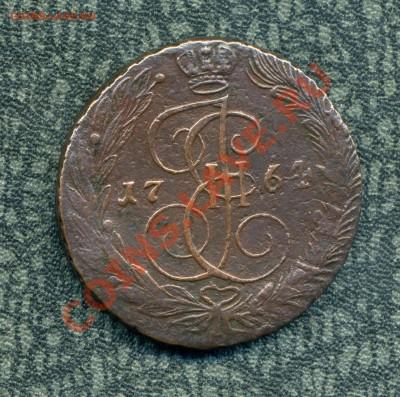 5 копеек 1764 г. - img331