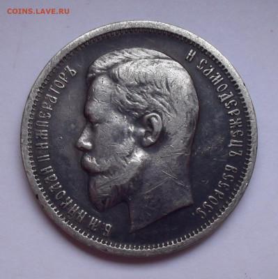 50 копеек 1912 года ЭБ. До 27.11.2020 г. - SDC10043.JPG