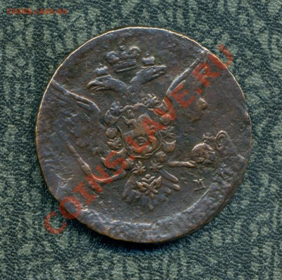 5 копеек 1764 г. - img330