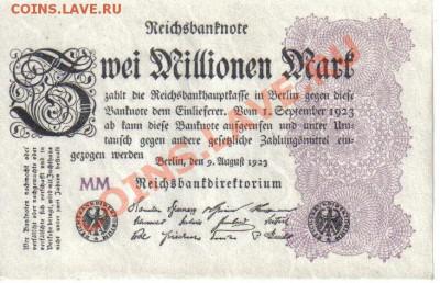 Германия 2 000 000 марок 1923  до 28.09 21.00мск - Германия 2 000 000 марок 1923-1
