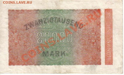 Германия 20000 марок 1923 до 28.09 21.00мск - Германия 20000 марок 1923-117-2