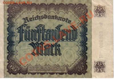 Германия 5000 марок 1922 до 28.09 21.00мск - Германия 5000 марок 1922-363-2