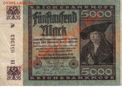 Германия 5000 марок 1922 до 28.09 21.00мск - Германия 5000 марок 1922-363-1