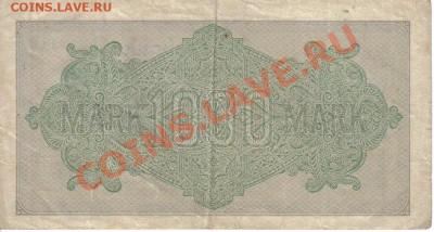 Германия 1000 марок 1922 до 28.09 21.00мск - Германия 1000 марок 1922-559-2
