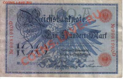 Германия 100 марок 1908 до 28.09 21.00мск - Германия 100 марок 1908-980-1