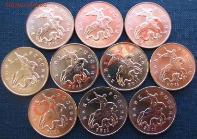 50 коп 2011 ММД 10 штук МЕШКОВЫЕ до 1.10 в 23.00 - IMG_8045