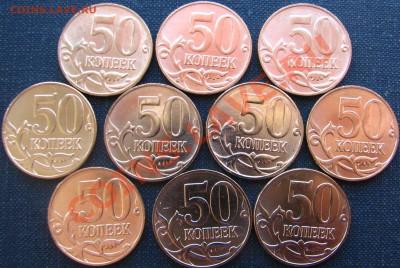 50 коп 2011 ММД 10 штук МЕШКОВЫЕ до 1.10 в 23.00 - IMG_8044