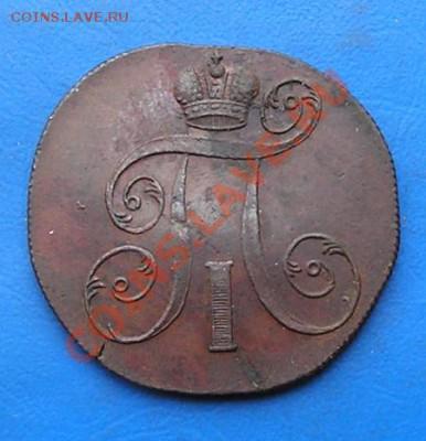 2 копейки 1799 ем. сохран. до 29.09.2011 в 22.00 - 2595