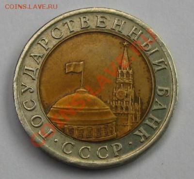 "10 рублей 1991(ЛМД)""Раздвоенные ости"" до 29.09.11 (22:00МСК) - 10СЂСѓР±91Р°"