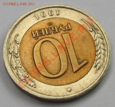 "10 рублей 1991(ЛМД)""Раздвоенные ости"" до 29.09.11 (22:00МСК) - 10СЂСѓР±СЂ2"