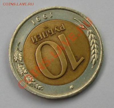 """10 рублей 1991(ЛМД)""""Раздвоенные ости"""" до 29.09.11 (22:00МСК) - 1РѕСЂСѓР±91СЂ1"""