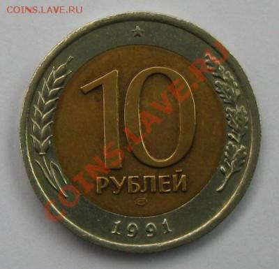 """10 рублей 1991(ЛМД)""""Раздвоенные ости"""" до 29.09.11 (22:00МСК) - 10СЂ91СЂ"""