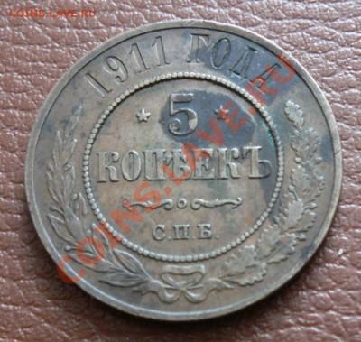 5 копеек 1911 хорошаая.С рубля.до 28.09.в 22.00мск - 1826655403