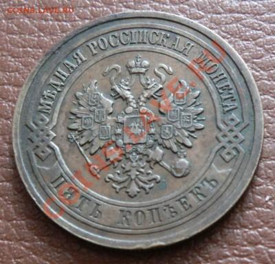 5 копеек 1911 хорошаая.С рубля.до 28.09.в 22.00мск - 1826655403_1