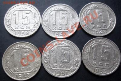 15коп.1938,1941,1943,1946,1951,1953г до 22-00 15.09.2011года - DSC08004.JPG