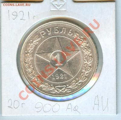 1 рубль 1921г и 50 коп 1922г на оценку - сканирование0035