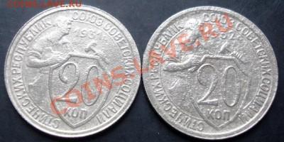 20копеек 1931,1932 г. до 22-00 29.09.2011года - DSC08006.JPG