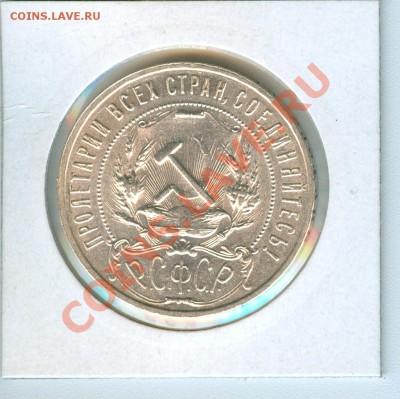 1 рубль 1921г и 50 коп 1922г на оценку - сканирование0036